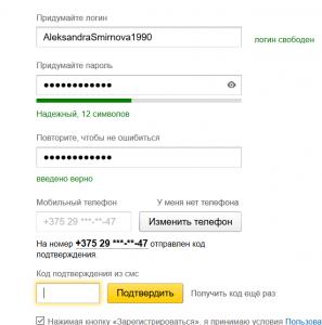 яндекс почта регистрация нового ящика