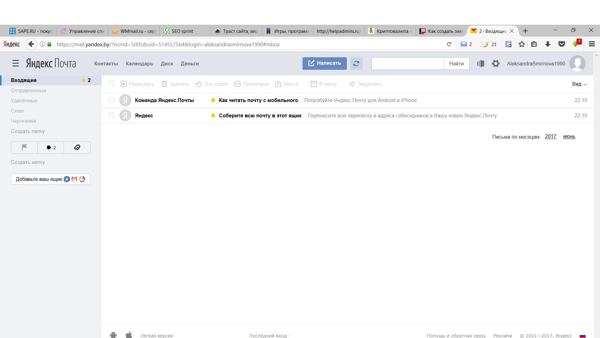 Как сделать свою электронную почту на яндексе