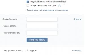 как изменять пароль в контакте