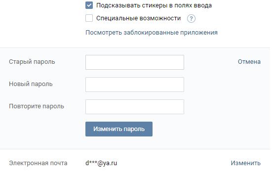 Как сделать новый пароль на все 325
