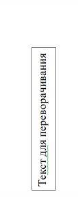 как в ворде писать вертикально в таблице