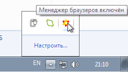 менеджер браузеров что это за программа нужна ли она