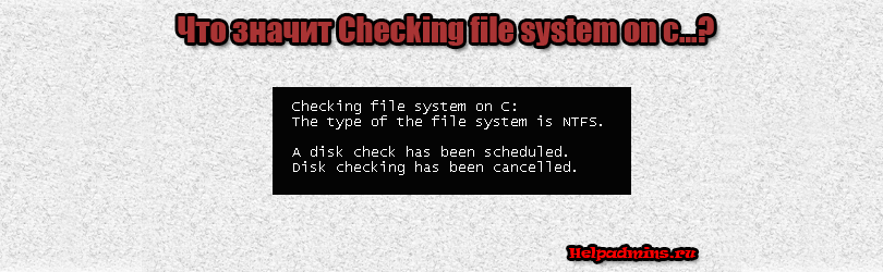 checking file system on c the type of the file system is ntfs что это