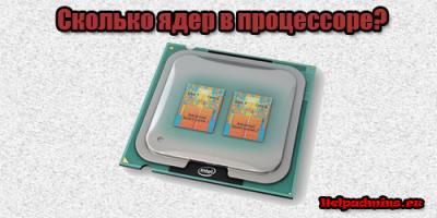 как узнать сколько ядер в процессоре