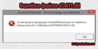 точка входа в процедуру createdxgifactory2 не найдена в библиотеке dll