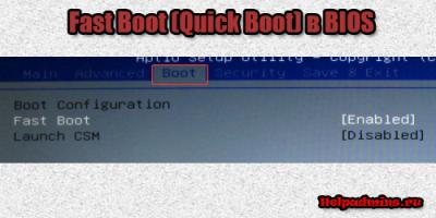fast boot в bios что это