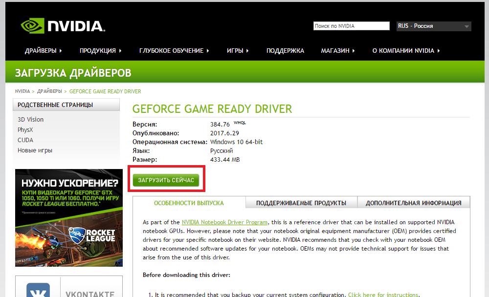 скачать свежий драйвер для видеокарты Nvidia - фото 7