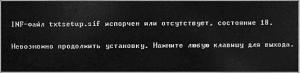 inf файл txtsetup sif испорчен или отсутствует состояние 18