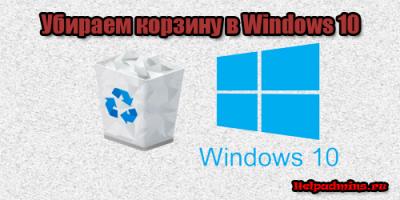 как удалить корзину с рабочего стола windows 10