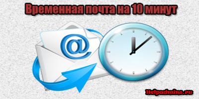 10 минутная почта