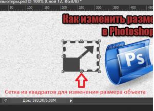 как в фотошопе уменьшить размер вырезанного объекта