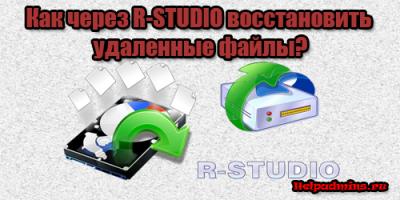 как пользоваться r-studio