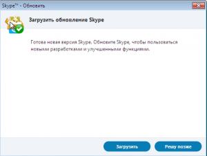 обновить скайп до последней версии