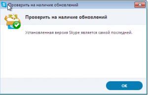 как обновить скайп на компьютере