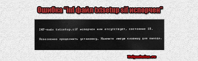 как исправить inf файл txtsetup sif испорчен или отсутствует состояние 18