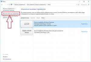 как в windows 10 поменять сочетание клавиш на переключение раскладки