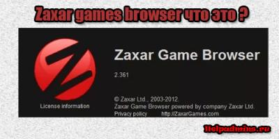 zaxar games browser что это за программа
