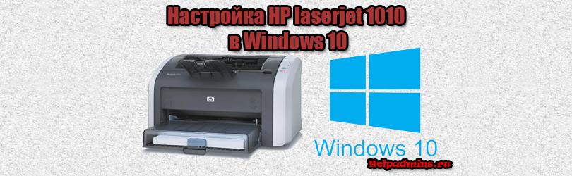 Как подключить принтер hp laserjet 1010 к компьютеру windows 10