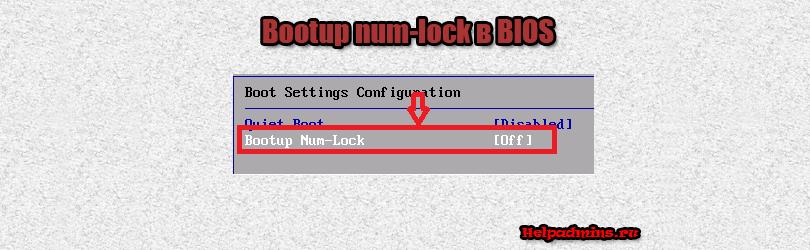 bootup num-lock что это