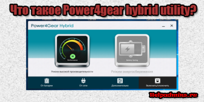 power4gear hybrid utility что это