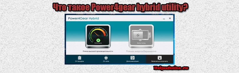 power4gear hybrid utility что это
