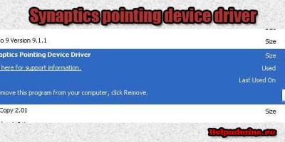 synaptics pointing device driver что это за программа и нужна ли она