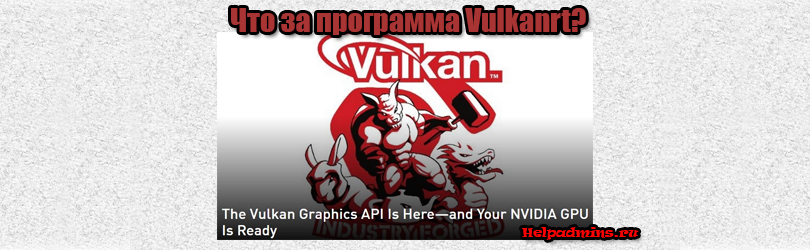 vulkanrt 1.0 11.1 что это за программа