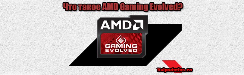 amd gaming evolved что это