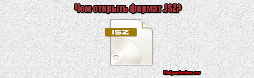 isz чем открыть в windows 10