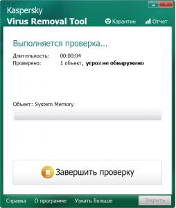 утилита для удаления вирусов - Kaspersky Virus Removal Tool