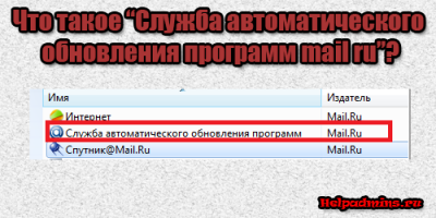 служба автоматического обновления программ mail ru что это