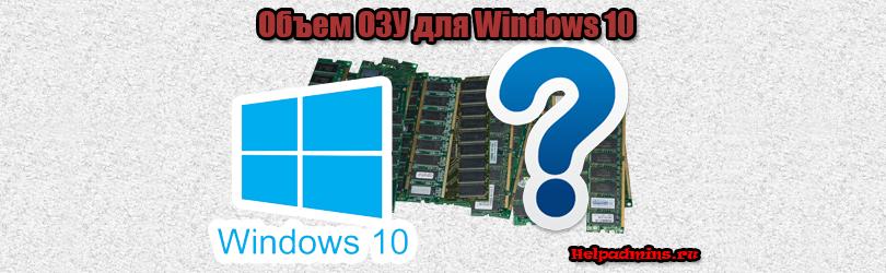 сколько оперативной памяти нужно для windows 10 64 bit