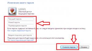 как изменить пароль на компьютере windows 7
