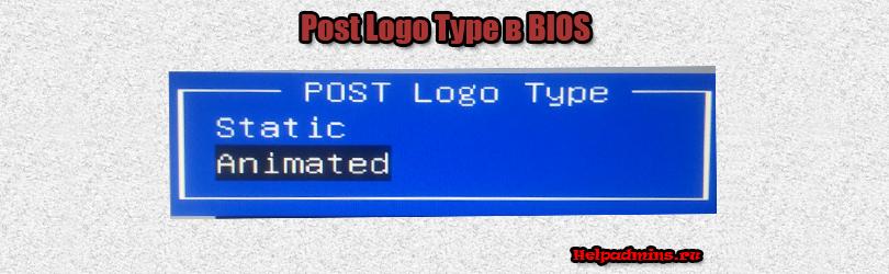 post logo type в биосе что это