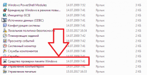 проверка оперативной памяти windows 7 на ошибки