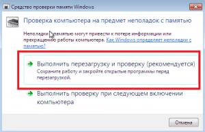 как проверить оперативную память на ошибки в windows 7