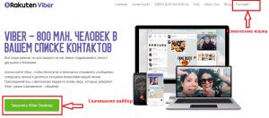 как установить вайбер на компьютер бесплатно на русском языке