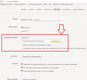 как изменить папку загрузок в яндекс браузере