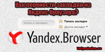 как перенести закладки из яндекс браузера на другой компьютер