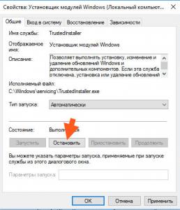 tiworker exe грузит процессор windows 10