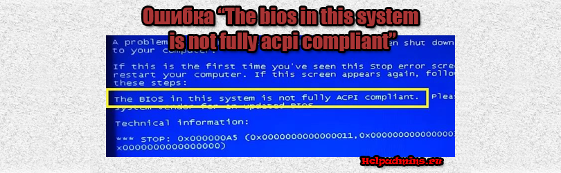 The bios in this system is not fully acpi compliant что делать?