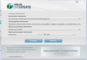 asus live update utility что это