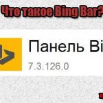 Bing bar что это за программа