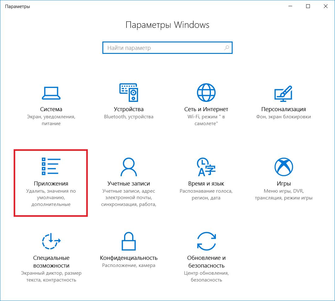 Как сделать интернет эксплорер браузером по умолчанию на виндовс 10