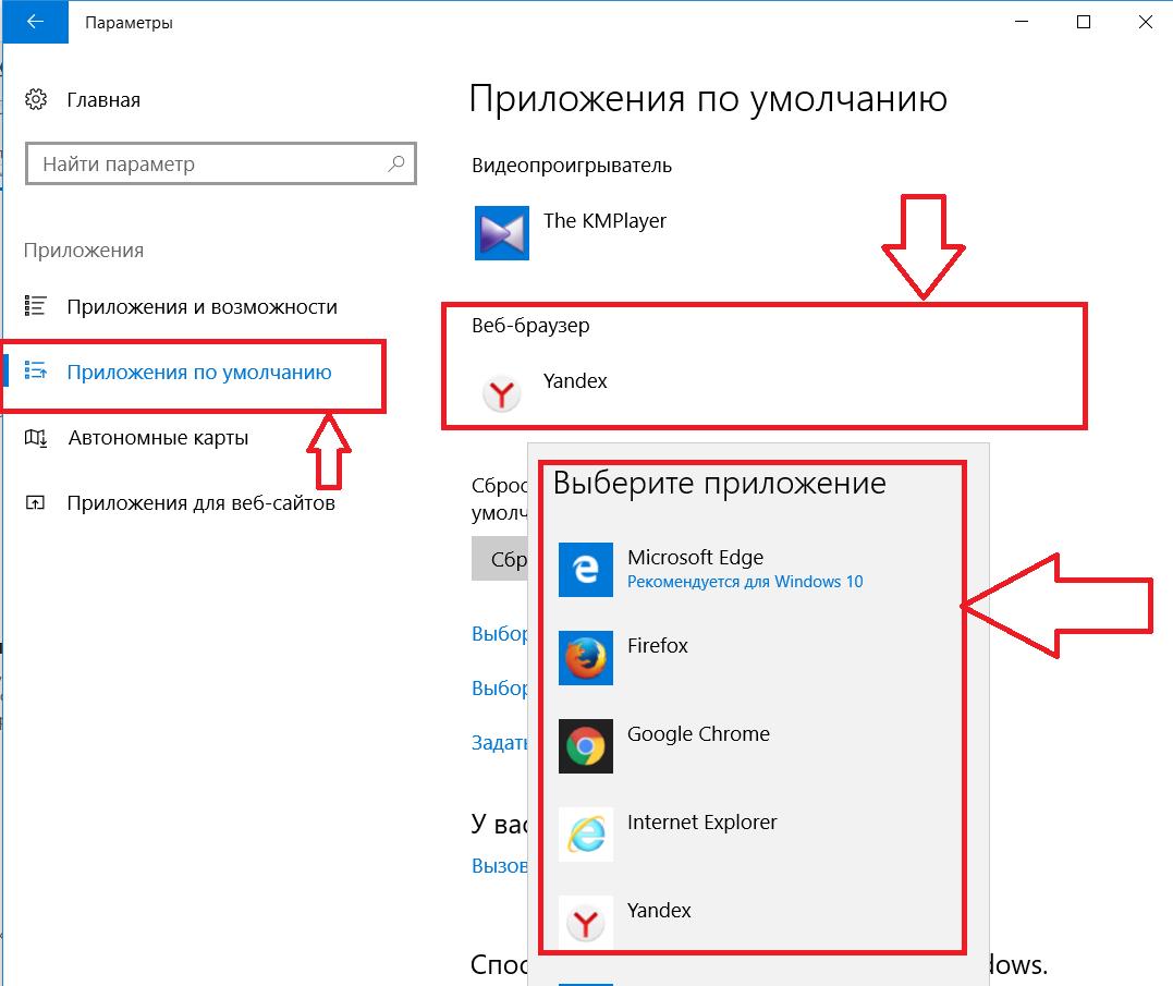 Как сделать чтобы не было браузера по умолчанию