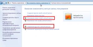 как переименовать имя пользователя на windows 7