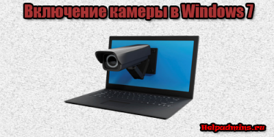 как на ноутбуке включить камеру на виндовс 7