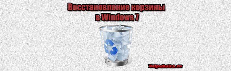 пропала корзина с рабочего стола windows 7