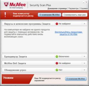 mcafee security scan plus что это за программа