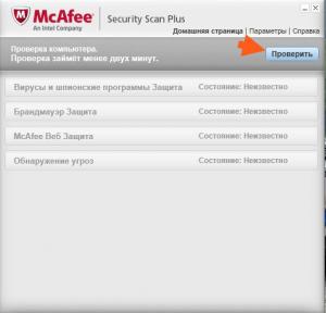 что такое mcafee security scan plus